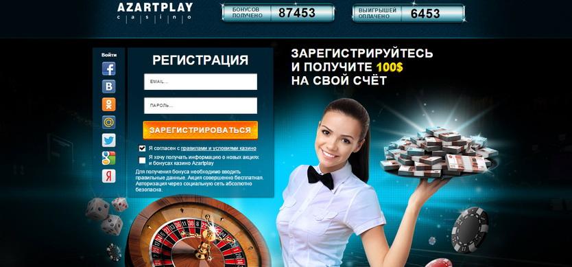 casino азарт плей актуальный вход
