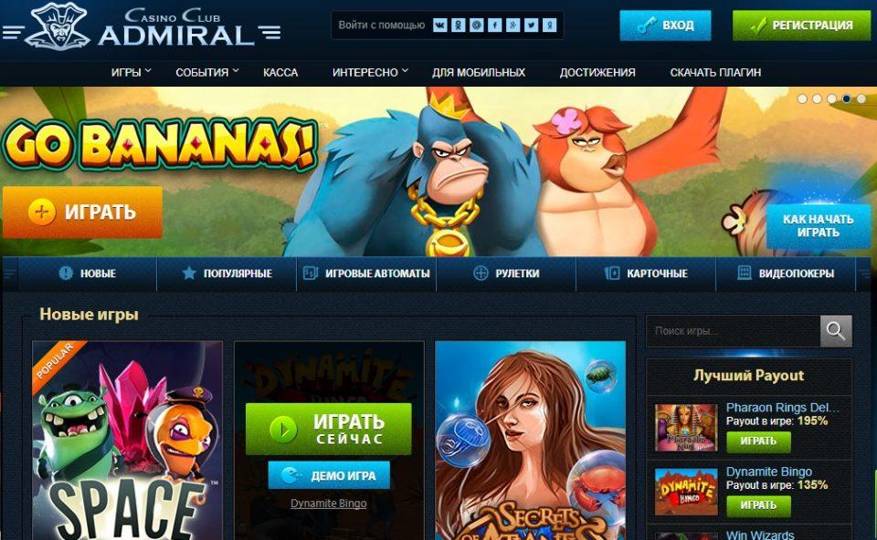 admiral casino бонус