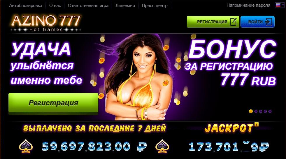 интернет казино азино777