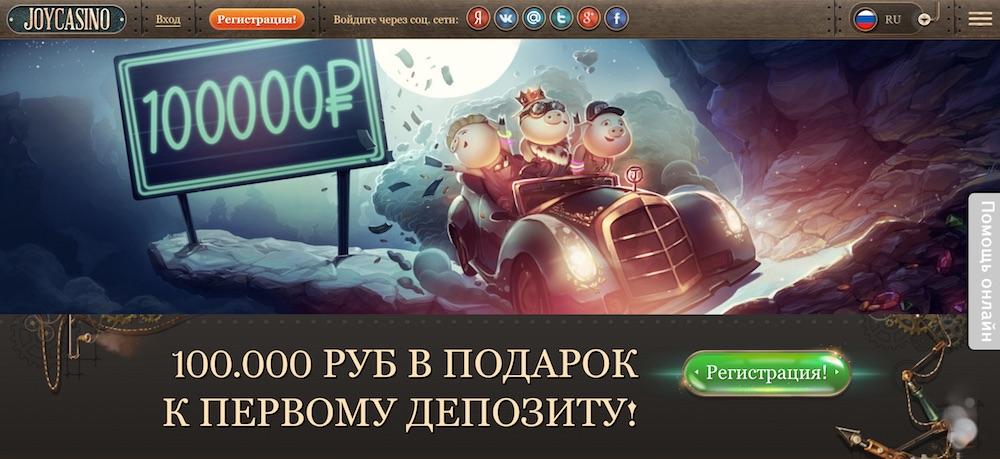 joycasino на рубли