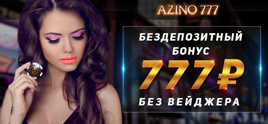 казино azino777 бездепозитный бонус