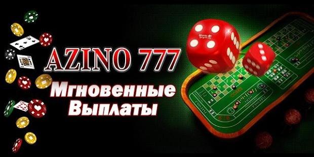 azino777 выплаты