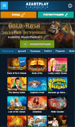 азарт плей казино приложение