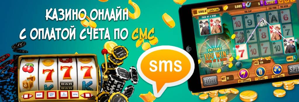 официальный сайт пополнить счет в казино за смс