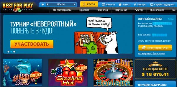 почему не заходит в казино bestforplay