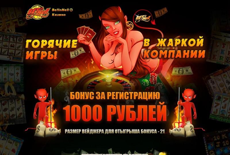 Бездепозитные бонусы в онлайн казино — подарок за регистрацию