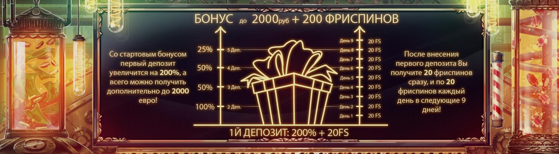 бонус код джой казино