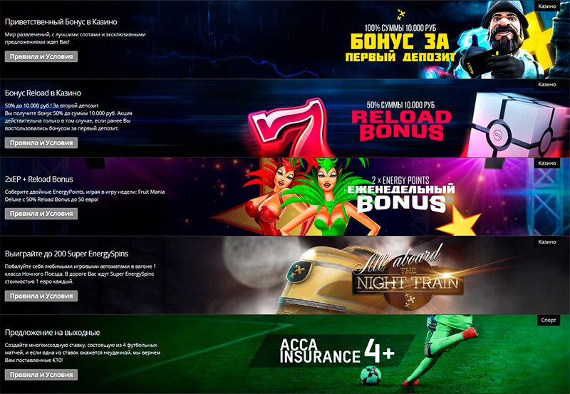 energy бонус казино