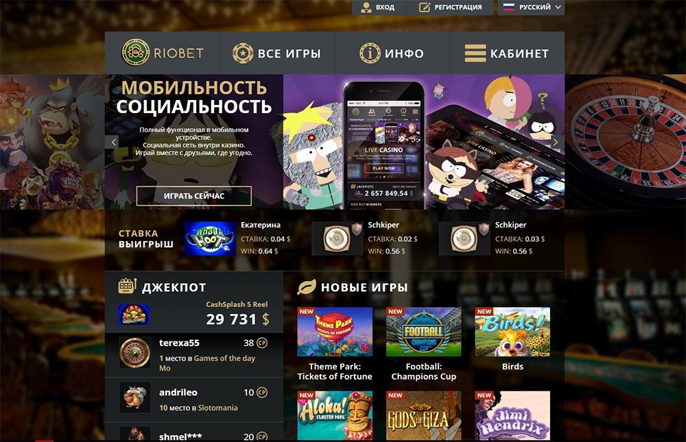 официальный сайт рио бет казино отзывы