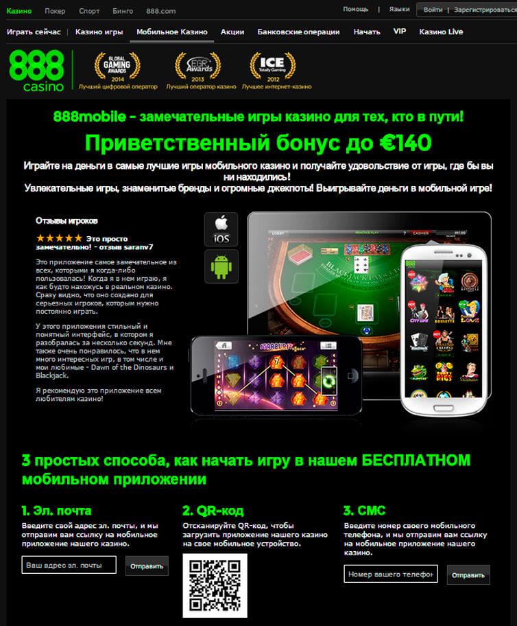 фото 888 играть без регистрации казино