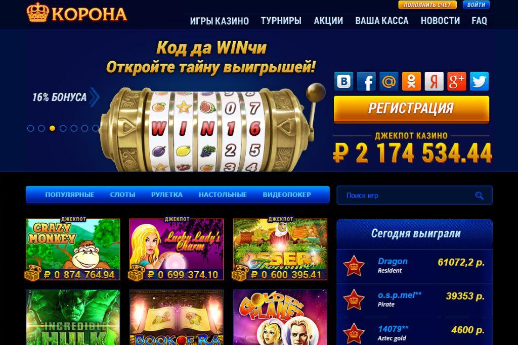 казино корона не открывается