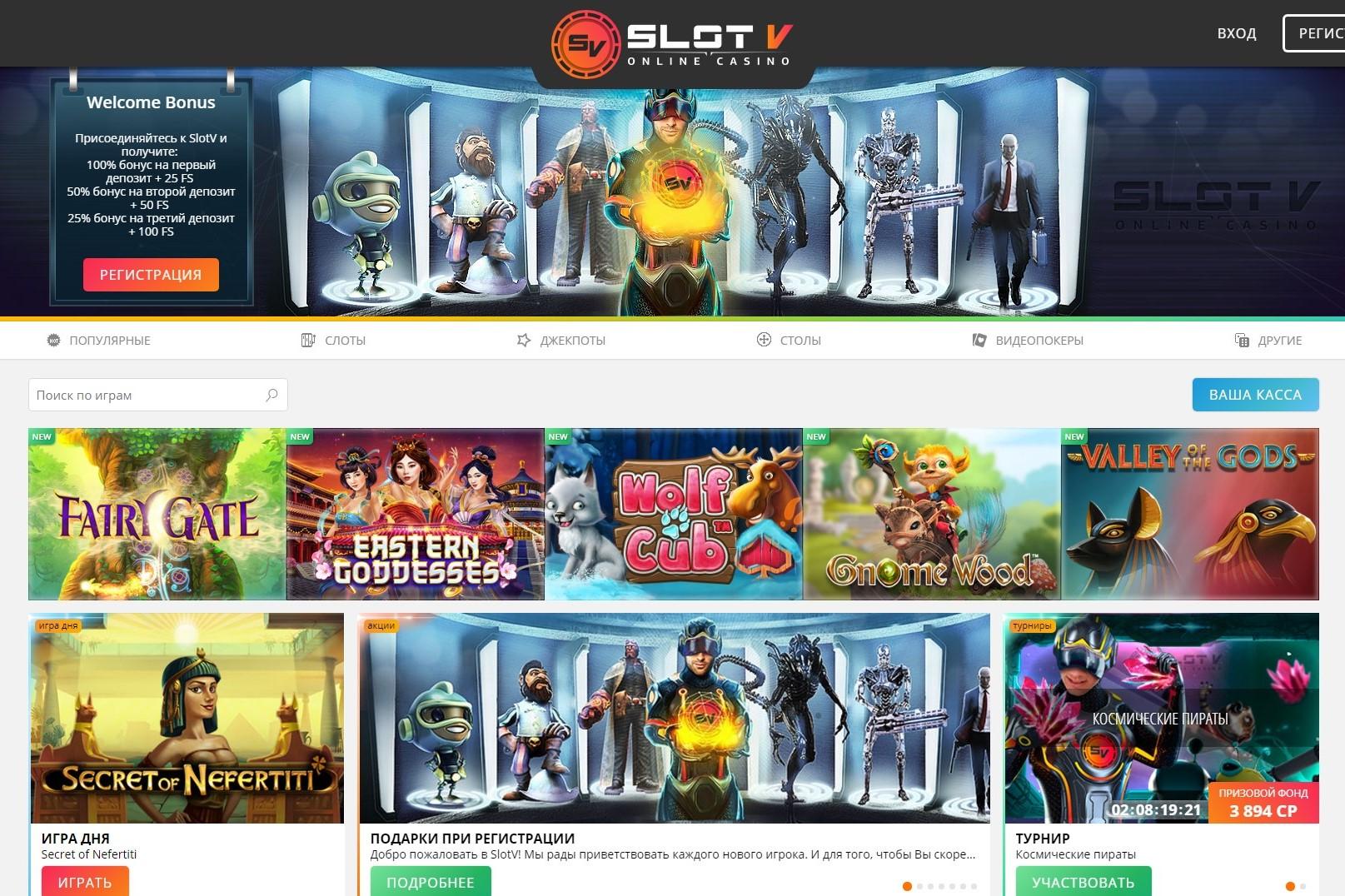 slot v официальный сайт