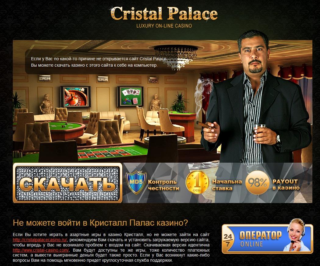 фото Палас казино отзывы кристалл