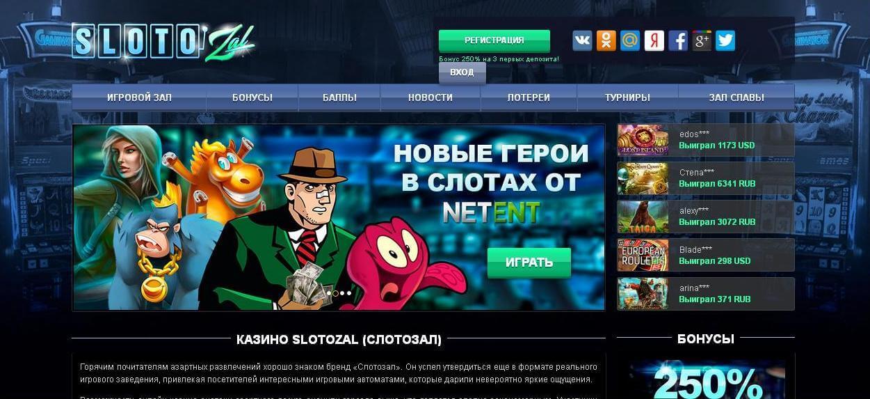 онлайн казино слотозал играть бесплатно без регистрации