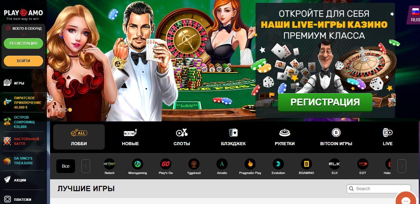 плей амо казино играть