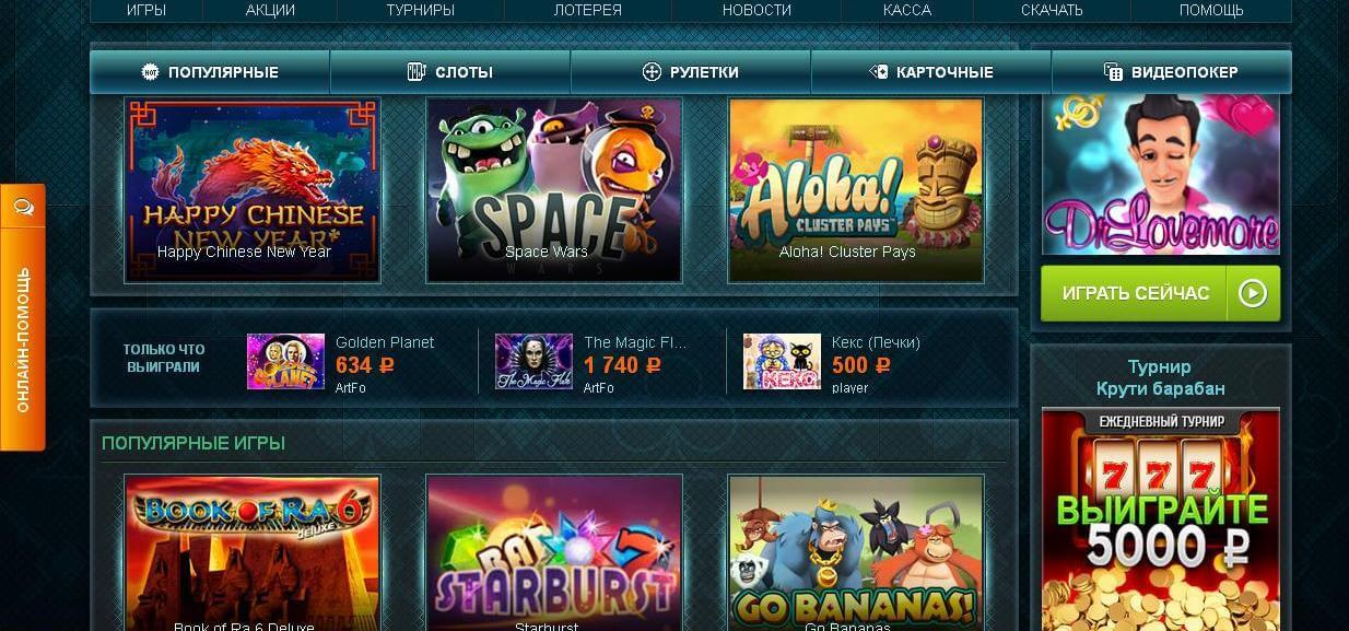официальный сайт слот вояджер казино играть